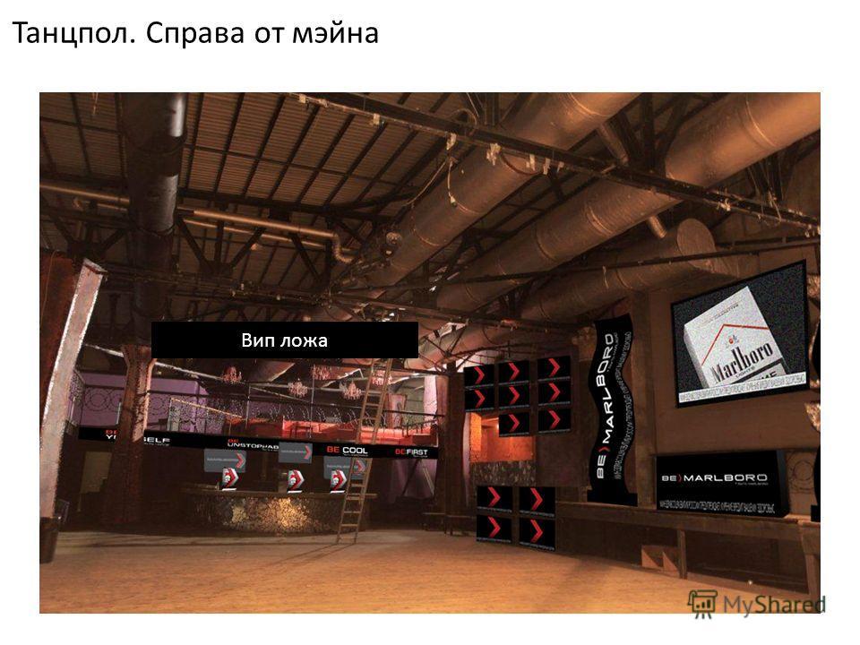 Вип ложа Танцпол. Справа от мэйна