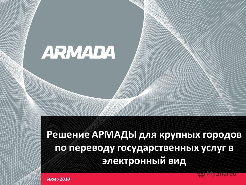 1 Решение АРМАДЫ для крупных городов по переводу государственных услуг в электронный вид Июль 2010