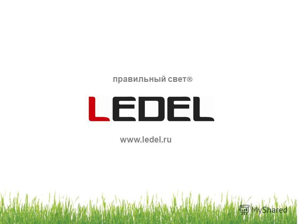 www.ledel.ru правильный свет