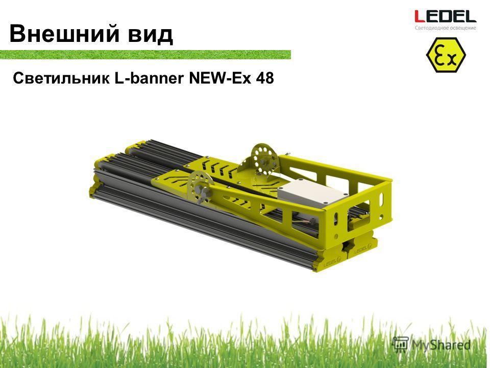 Светильник L-banner NEW-Ex 48 Внешний вид