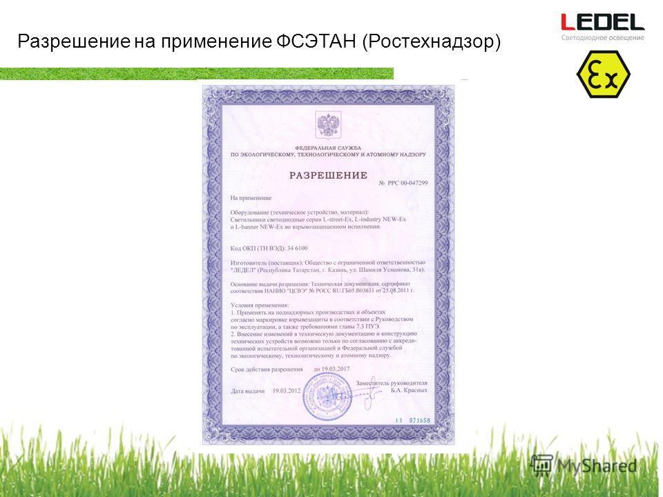 Разрешение на применение ФСЭТАН (Ростехнадзор)
