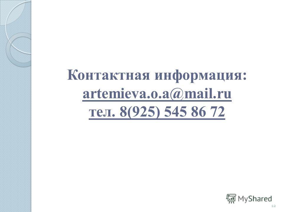 Контактная информация: artemieva.o.a@mail.ru тел. 8(925) 545 86 72 12
