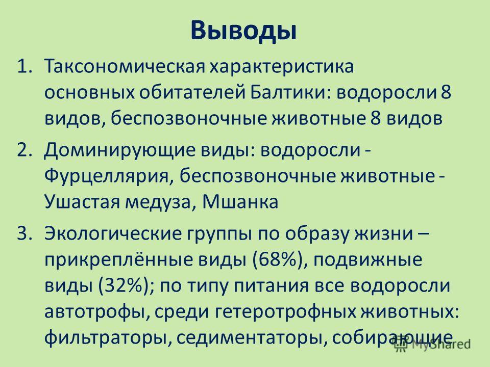 Выводы 1.Таксономическая характеристика основных обитателей Балтики: водоросли 8 видов, беспозвоночные животные 8 видов 2.Доминирующие виды: водоросли - Фурцеллярия, беспозвоночные животные - Ушастая медуза, Мшанка 3.Экологические группы по образу жи