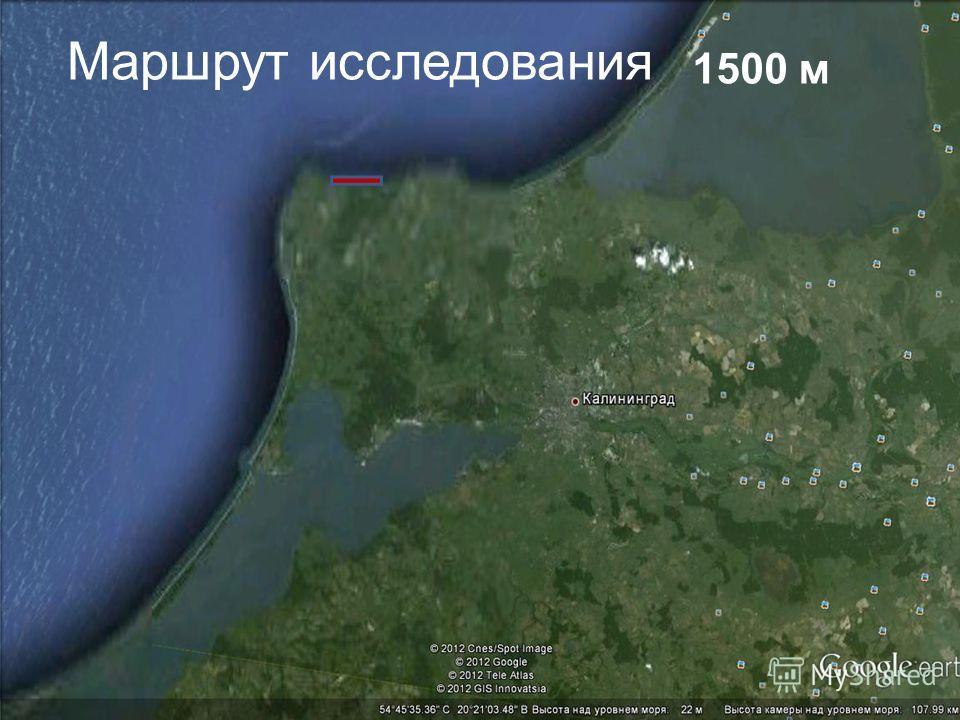 Маршрут исследования 1500 м