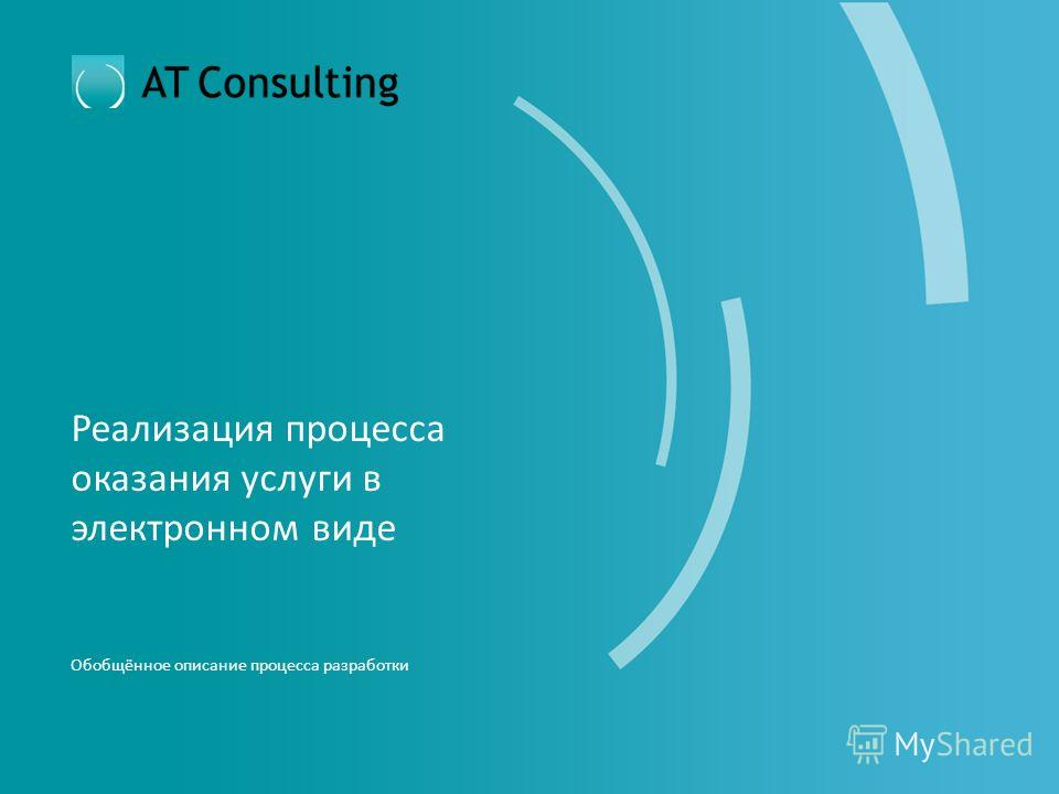 Реализация процесса оказания услуги в электронном виде Обобщённое описание процесса разработки