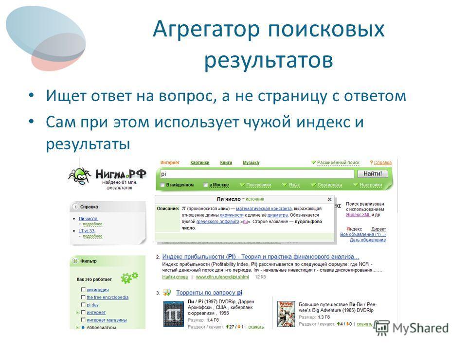 Агрегатор поисковых результатов Ищет ответ на вопрос, а не страницу с ответом Сам при этом использует чужой индекс и результаты