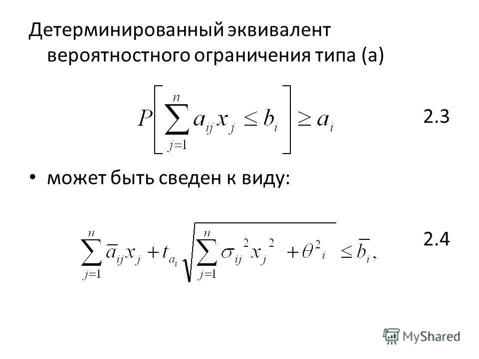 Детерминированный эквивалент вероятностного ограничения типа (а) 2.3 может быть сведен к виду: 2.4