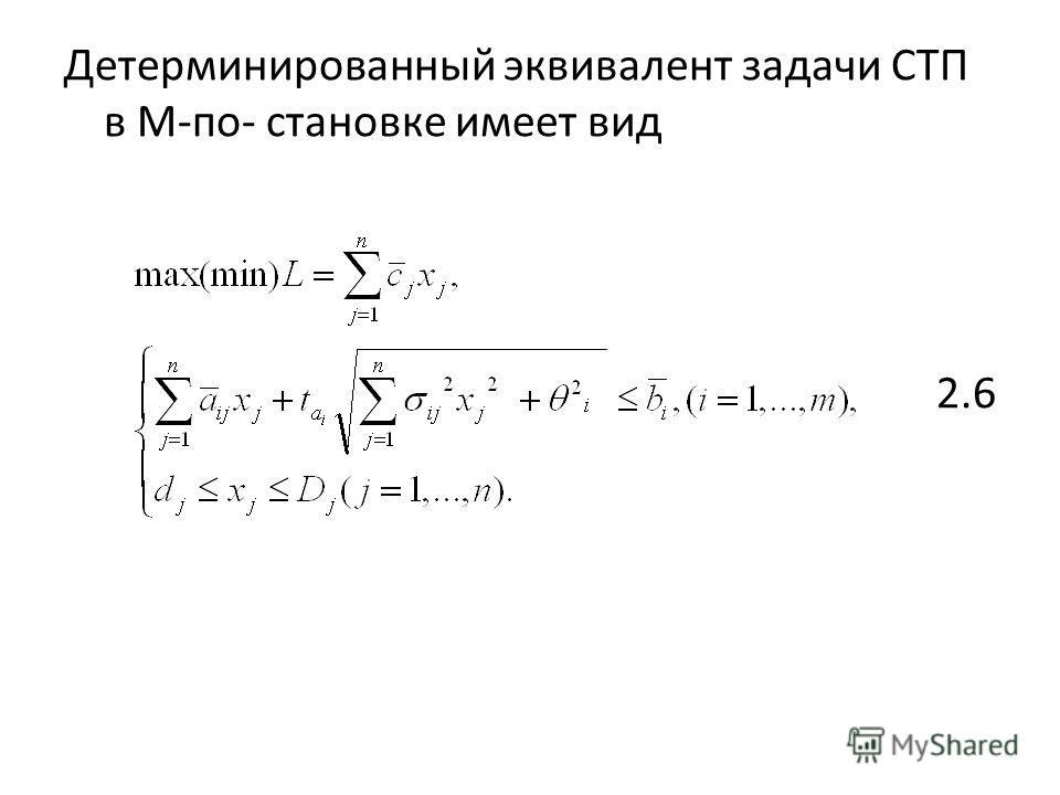Детерминированный эквивалент задачи СТП в М-по- становке имеет вид 2.6