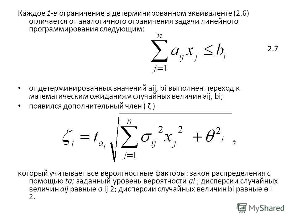 Каждое 1-е ограничение в детерминированном эквиваленте (2.6) отличается от аналогичного ограничения задачи линейного программирования следующим: 2.7 от детерминированных значений aij, bi выполнен переход к математическим ожиданиям случайных величин a