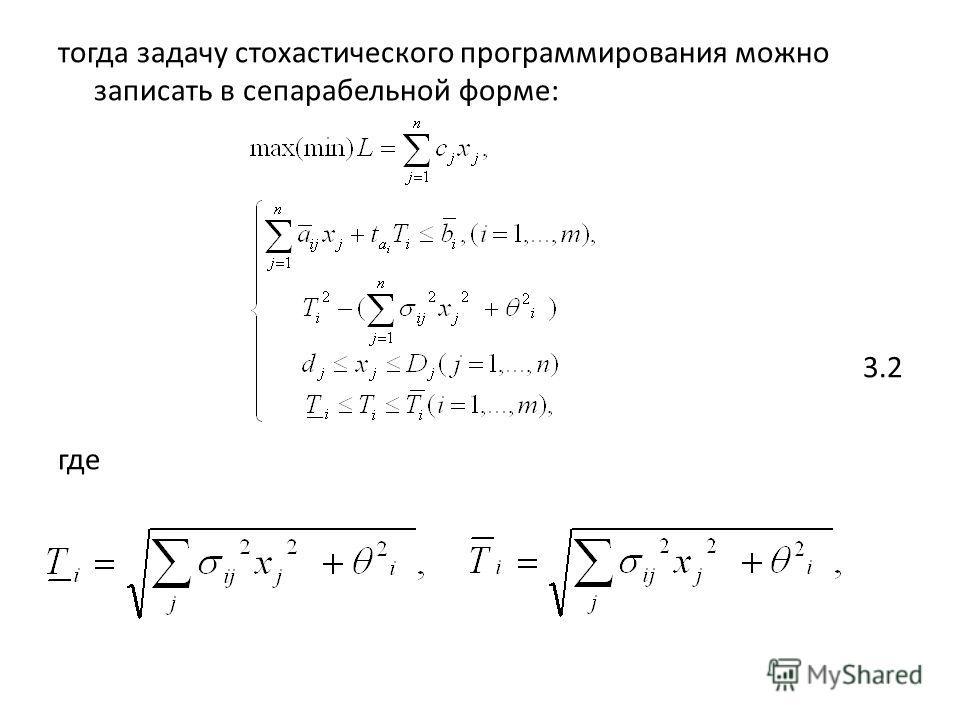 тогда задачу стохастического программирования можно записать в сепарабельной форме: 3.2 где