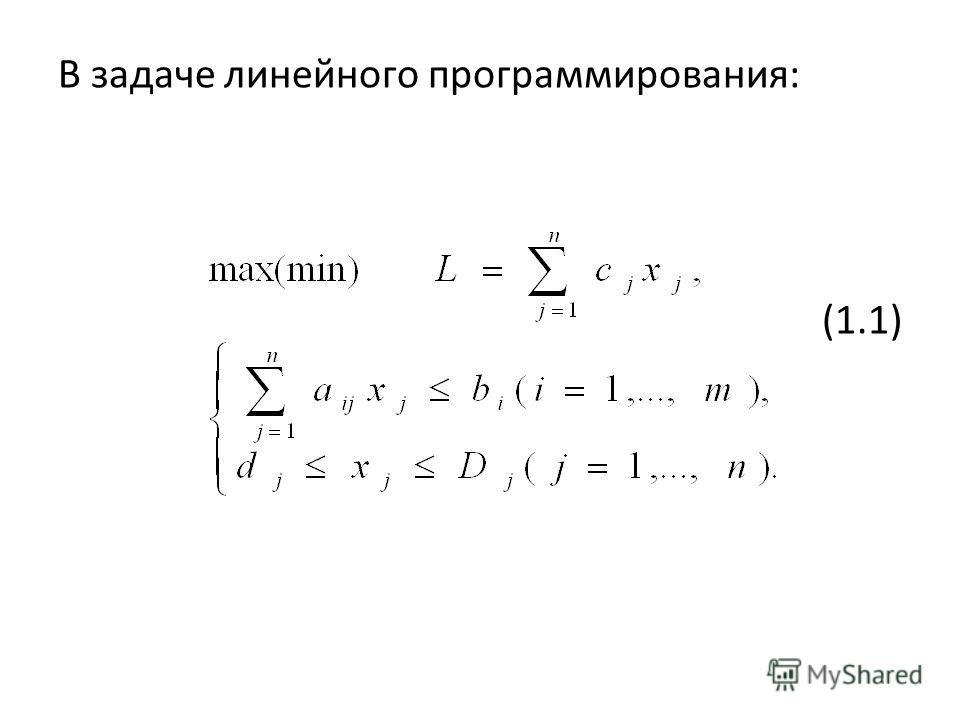 В задаче линейного программирования: (1.1)