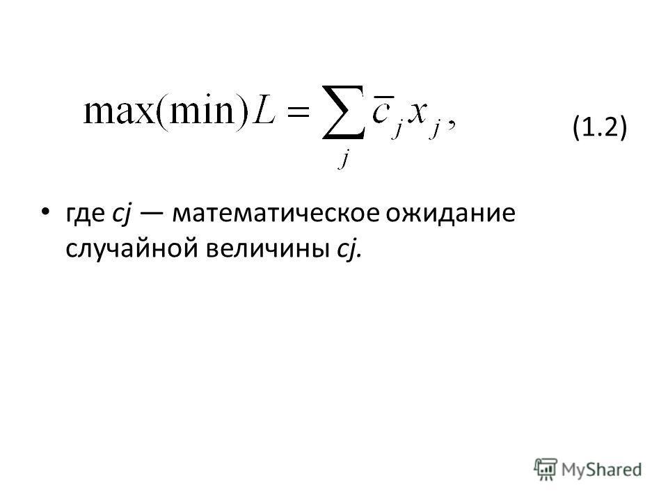 (1.2) где сj математическое ожидание случайной величины сj.