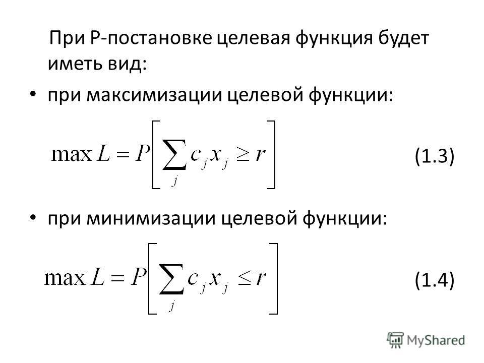 При Р-постановке целевая функция будет иметь вид: при максимизации целевой функции: (1.3) при минимизации целевой функции: (1.4)