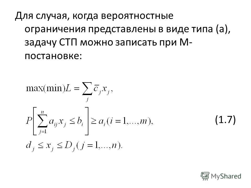 Для случая, когда вероятностные ограничения представлены в виде типа (а), задачу СТП можно записать при М- постановке: (1.7)