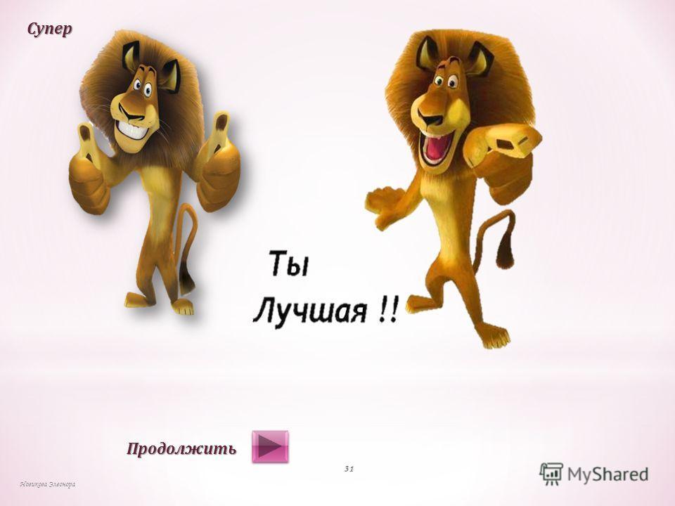 Новикова Элеонора 30