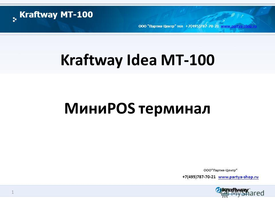 1 Kraftway MT-100 ООО Партия-Центр тел +7(495)787-70-21 www.partya-shop.ruwww.partya-shop.ru Kraftway Idea MT-100 МиниPOS терминал ОООПартия-Центр +7(495)787-70-21 www.partya-shop.ruwww.partya-shop.ru