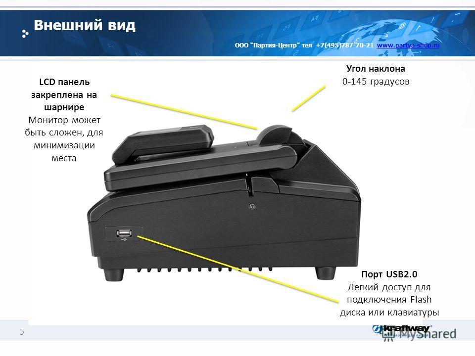 5 Внешний вид ООО Партия-Центр тел +7(495)787-70-21 www.partya-shop.ruwww.partya-shop.ru LCD панель закреплена на шарнире Монитор может быть сложен, для минимизации места Порт USB2.0 Легкий доступ для подключения Flash диска или клавиатуры Угол накло