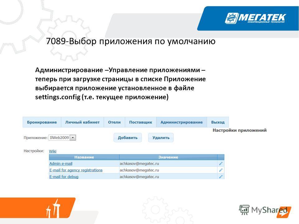 7089-Выбор приложения по умолчанию Администрирование –Управление приложениями – теперь при загрузке страницы в списке Приложение выбирается приложение установленное в файле settings.config (т.е. текущее приложение)