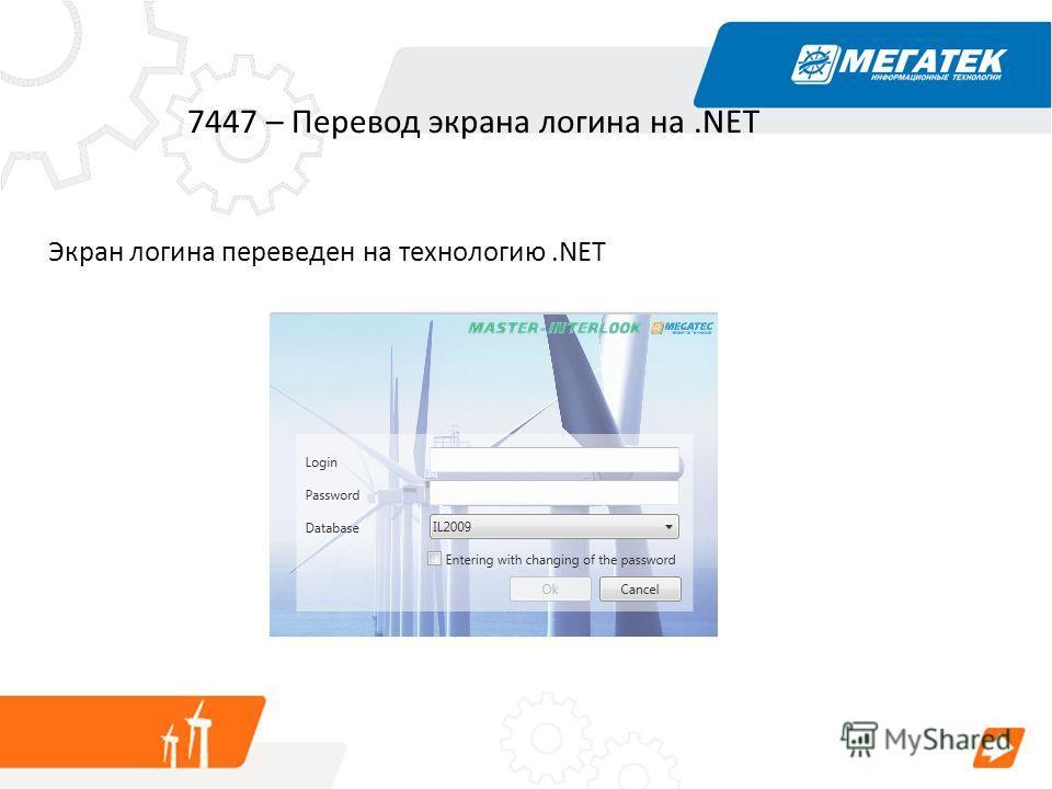 7447 – Перевод экрана логина на.NET Экран логина переведен на технологию.NET