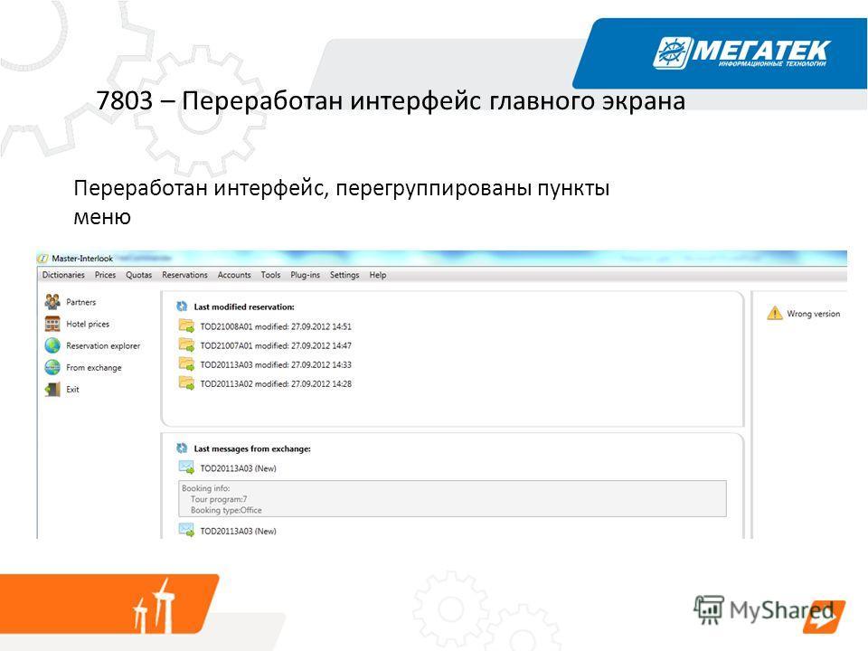 7803 – Переработан интерфейс главного экрана Переработан интерфейс, перегруппированы пункты меню