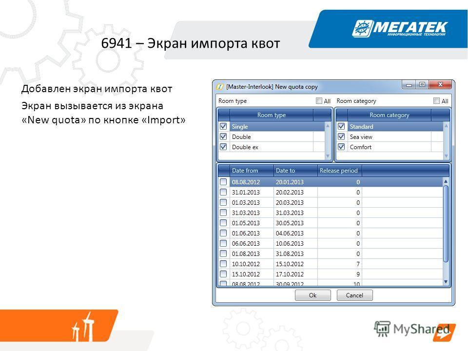 6941 – Экран импорта квот Добавлен экран импорта квот Экран вызывается из экрана «New quota» по кнопке «Import»