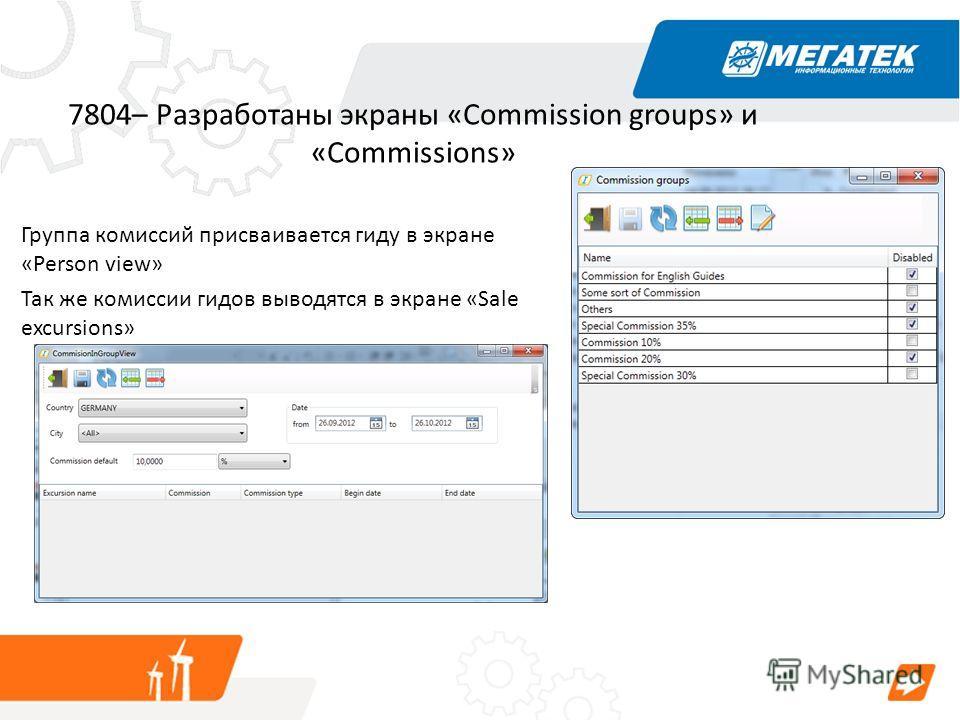 7804– Разработаны экраны «Commission groups» и «Commissions» Группа комиссий присваивается гиду в экране «Person view» Так же комиссии гидов выводятся в экране «Sale excursions»