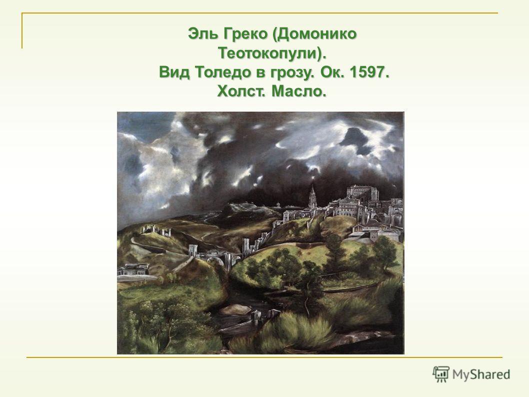 Эль Греко (Домонико Теотокопули). Вид Толедо в грозу. Ок. 1597. Холст. Масло. Вид Толедо в грозу. Ок. 1597. Холст. Масло.