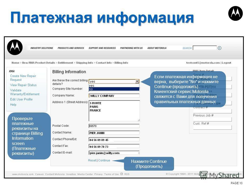 Платежная информация PAGE 10 Проверьте платежные реквизиты на странице Billing Information screen (Платежные реквизиты) Если платежная информация не верна, выберите No и нажмите Continue (продолжить). Клиентский сервис Motorola свяжется с Вами для по