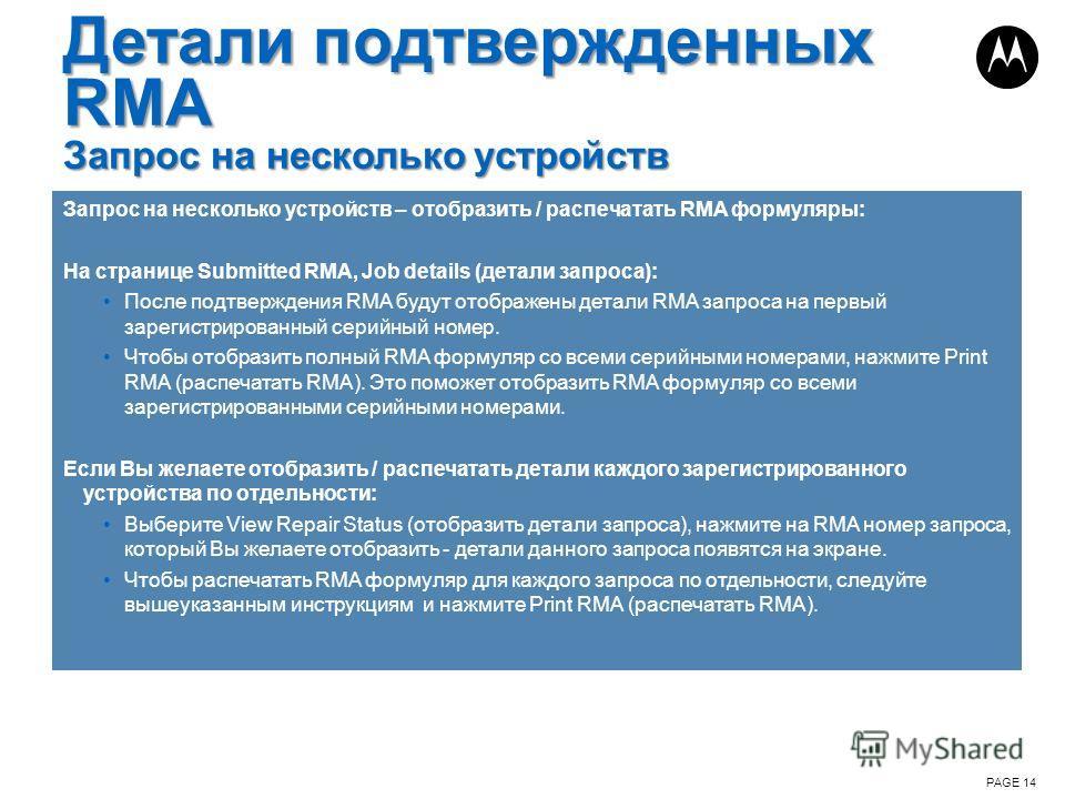 Детали подтвержденных RMA Запрос на несколько устройств PAGE 14 Запрос на несколько устройств – отобразить / распечатать RMA формуляры: На странице Submitted RMA, Job details (детали запроса): После подтверждения RMA будут отображены детали RMA запро