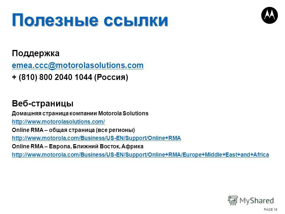 Полезные ссылки Поддержка emea.ccc@motorolasolutions.com + (810) 800 2040 1044 (Россия) Веб-страницы Домашняя страница компании Motorola Solutions http://www.motorolasolutions.com/ Online RMA – общая страница (все регионы) http://www.motorola.com/Bus