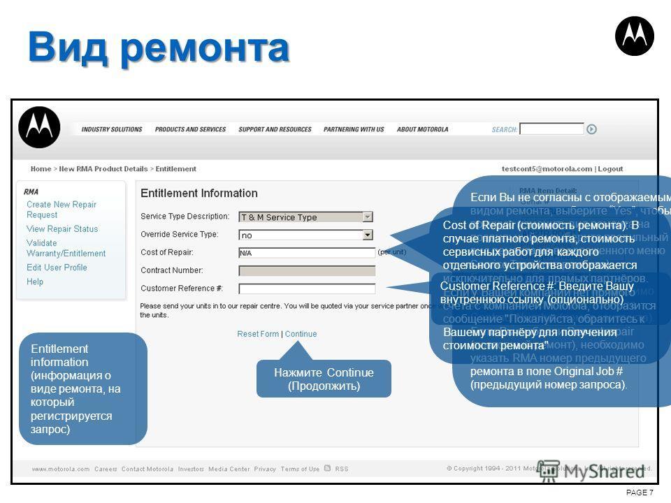 Вид ремонта PAGE 7 Entitlement information (информация о виде ремонта, на который регистрируется запрос) Если Вы не согласны с отображаемым видом ремонта, выберите Yes, чтобы вручную изменить вид ремонта на правильный, и выберите правильный вид ремон
