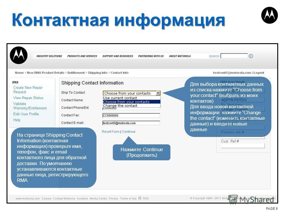 Контактная информация PAGE 9 На странице Shipping Contact Information (контактная информация) проверьте имя, телефон, факс и email контактного лица для обратной доставки. По умолчанию устанавливаются контактные данные лица, регистрирующего RMA Нажмит