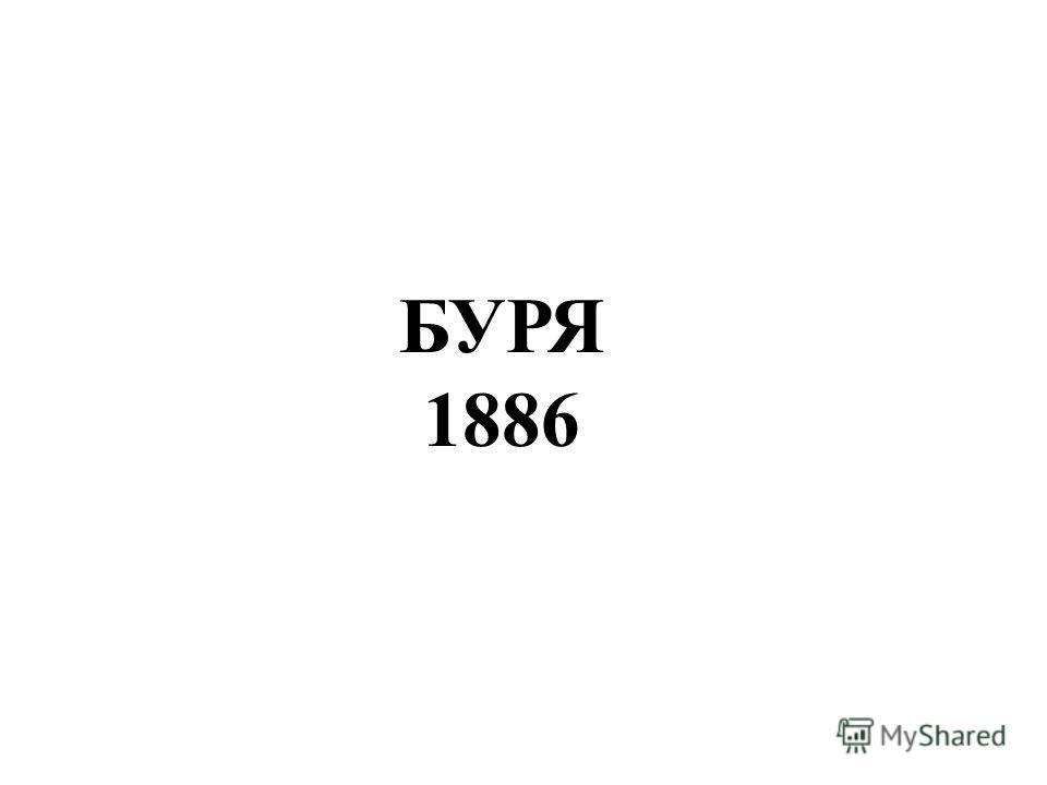 БУРЯ 1886 Буря 1886.