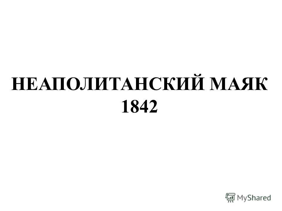 НЕАПОЛИТАНСКИЙ МАЯК 1842 Неаполитанский маяк 1842.