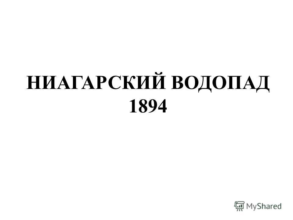 НИАГАРСКИЙ ВОДОПАД 1894 Ниагарский водопад 1894.