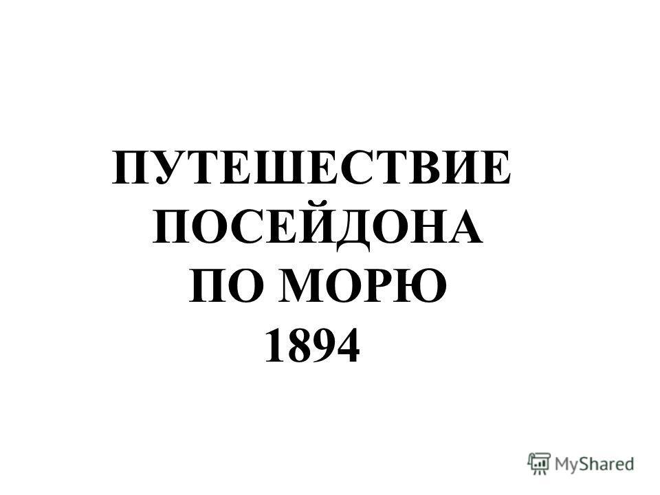 ПУТЕШЕСТВИЕ ПОСЕЙДОНА ПО МОРЮ 1894 Путешествие посейдона по морю 1894.