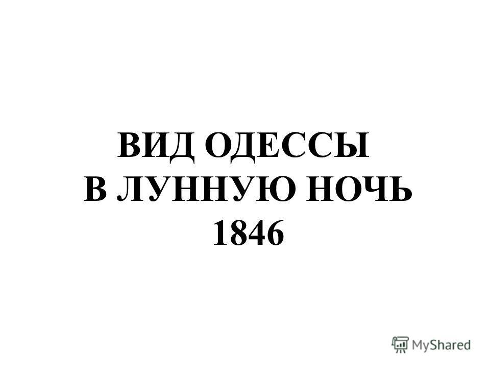 ВИД ОДЕССЫ В ЛУННУЮ НОЧЬ 1846 Вид одессы в лунную ночь 1846.
