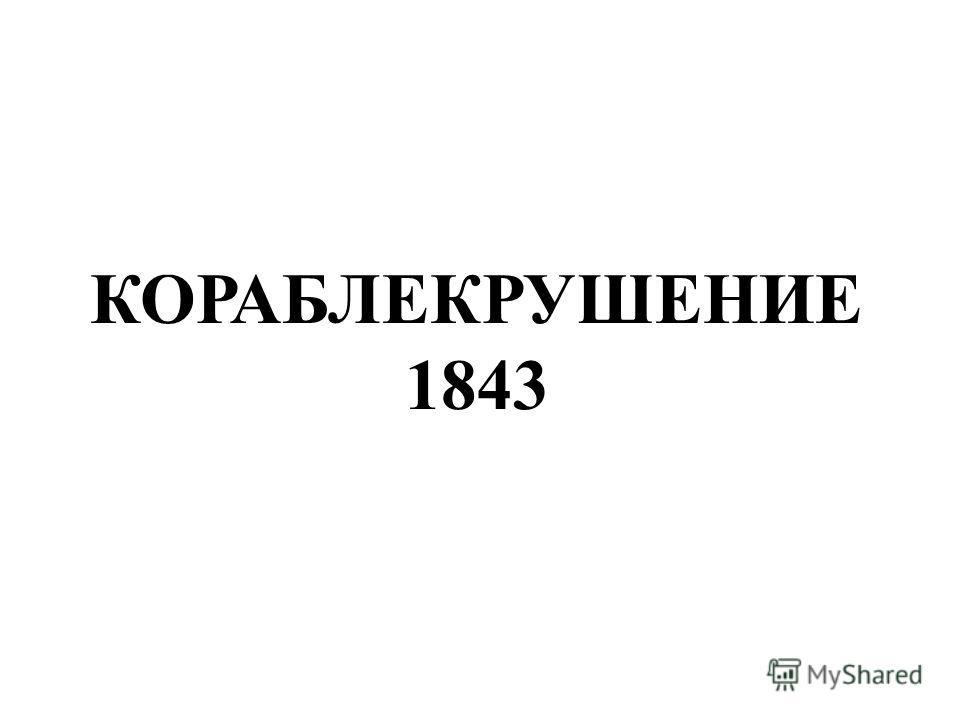КОРАБЛЕКРУШЕНИЕ 1843 Кораблекрушение 1843.
