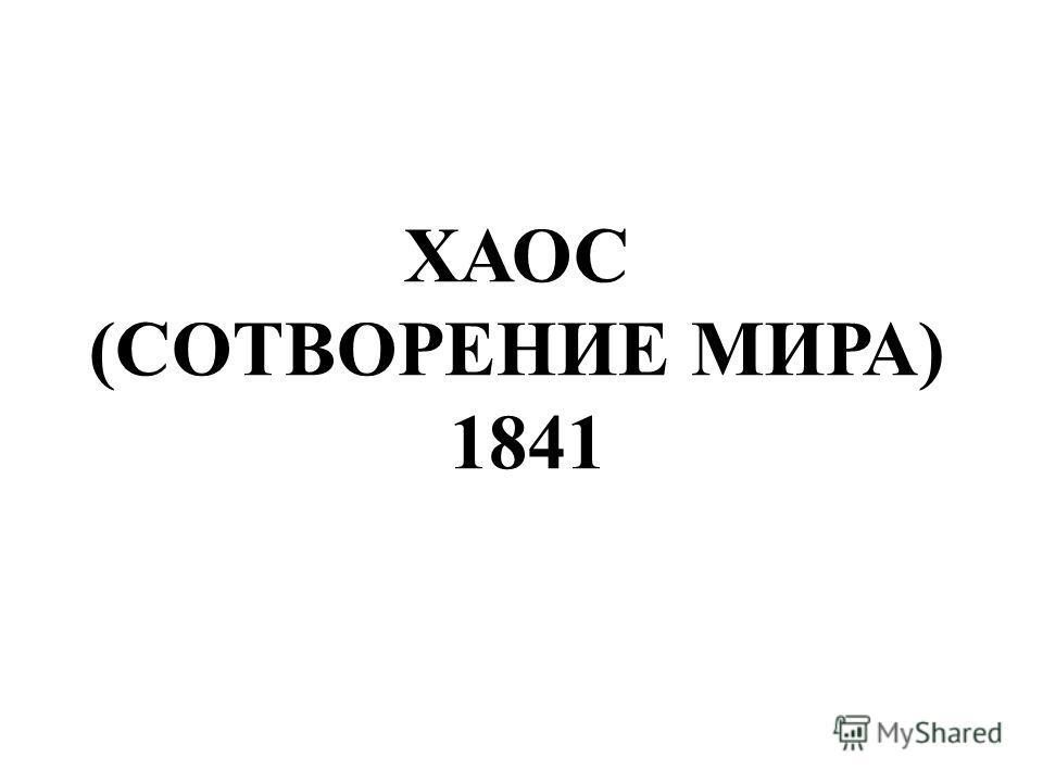 ХАОС (СОТВОРЕНИЕ МИРА) 1841 Хаос (сотворение мира) 1841.