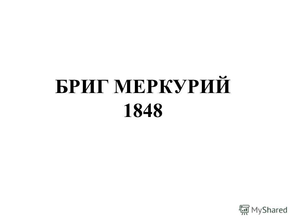 БРИГ МЕРКУРИЙ 1848 Бриг меркурий 1848.