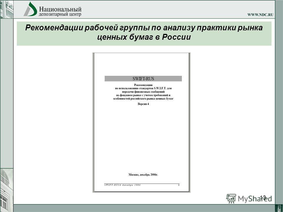 13 Рекомендации рабочей группы по анализу практики рынка ценных бумаг в России