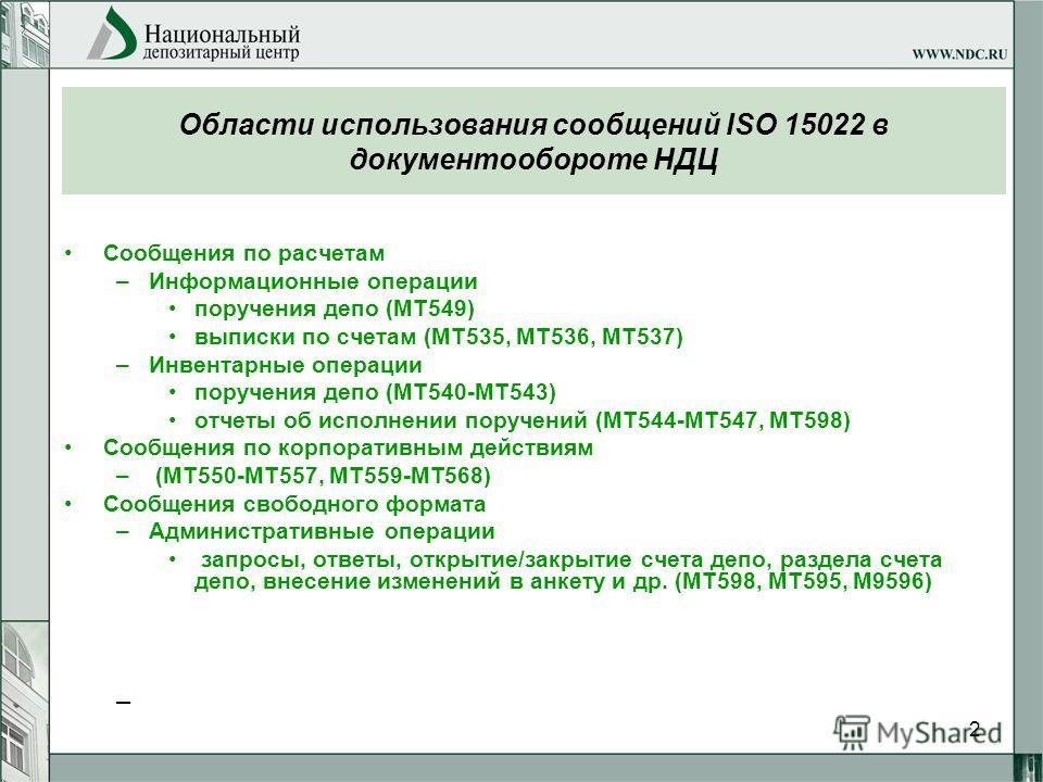 2 Области использования сообщений ISO 15022 в документообороте НДЦ Сообщения по расчетам –Информационные операции поручения депо (МТ549) выписки по счетам (МТ535, МТ536, МТ537) –Инвентарные операции поручения депо (МТ540-МТ543) отчеты об исполнении п