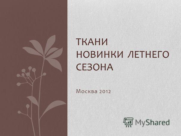Москва 2012 ТКАНИ НОВИНКИ ЛЕТНЕГО СЕЗОНА