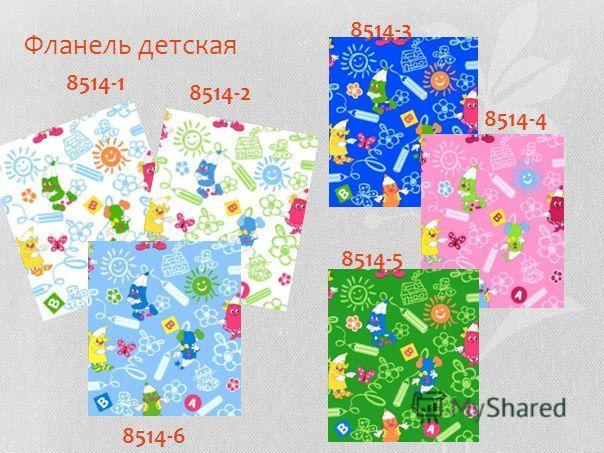 Фланель детская 8514-1 8514-2 8514-3 8514-4 8514-5 8514-6