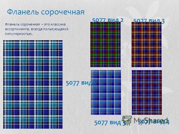 Фланель сорочечная 5077 вид 1 5077 вид 2 5077 вид 3 5077 вид 4 Фланель сорочечная – это классика ассортимента, всегда пользующаяся популярностью.