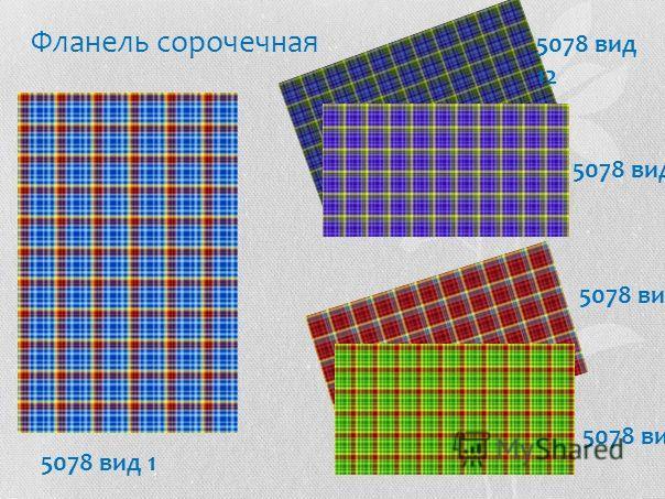 Фланель сорочечная 5078 вид 1 5078 вид 12 5078 вид 3 5078 вид 4 5078 вид 5