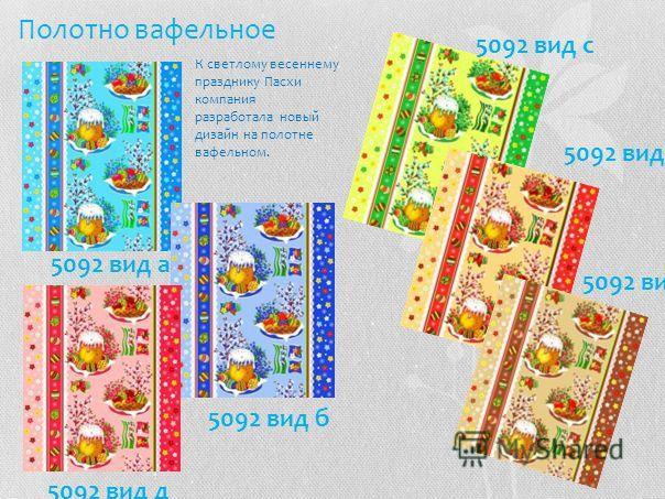 Полотно вафельное 5092 вид б 5092 вид а 5092 вид с 5092 вид г 5092 вид д 5092 вид е К светлому весеннему празднику Пасхи компания разработала новый дизайн на полотне вафельном.