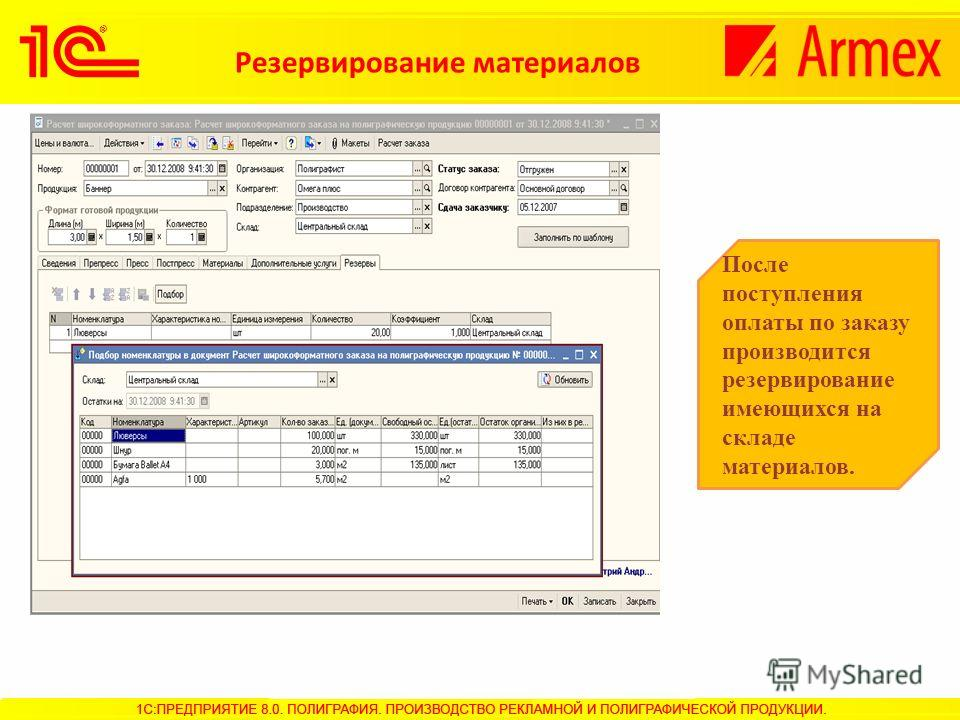 Резервирование материалов После поступления оплаты по заказу производится резервирование имеющихся на складе материалов.
