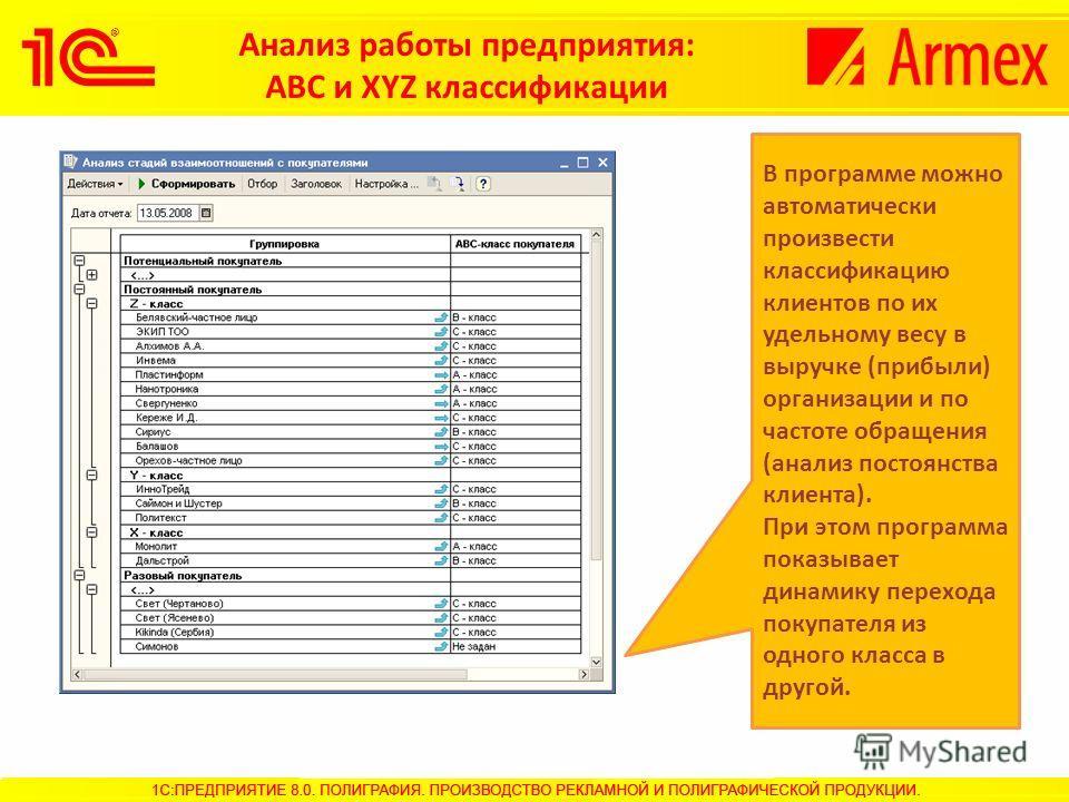 Анализ работы предприятия: ABC и XYZ классификации В программе можно автоматически произвести классификацию клиентов по их удельному весу в выручке (прибыли) организации и по частоте обращения (анализ постоянства клиента). При этом программа показыва