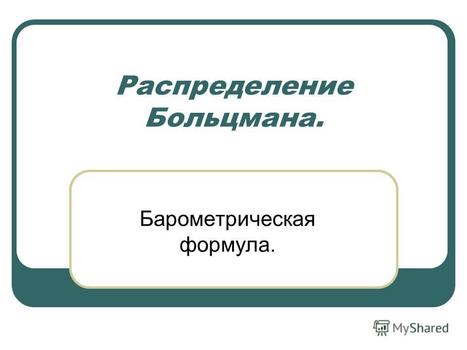 Распределение Больцмана. Барометрическая формула.